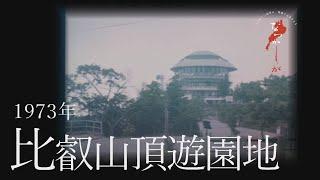 1973年 比叡山頂遊園地【なつかしが】