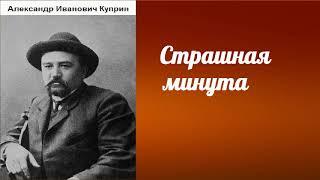 Александр Иванович Куприн.  Страшная минута.  аудиокнига.