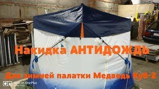 Накидка на зимнею палатку