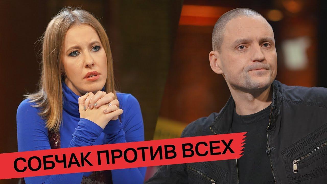 Сергей Удальцов в программе «Собчак против всех»: «Последний раз мы встречались в автозаке»