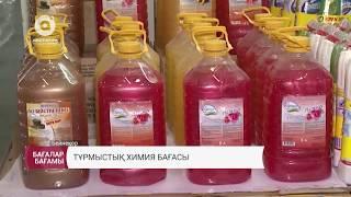 Тұрмыстық химия бағасы (Бағалар бағамы, 07.12.2017)