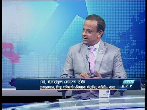 Ekushey business || মো. ইসহাকুল হোসেন সুইট || 15 January 2020 || ETV Business