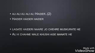 ali safdar manqabat lyrics - मुफ्त ऑनलाइन