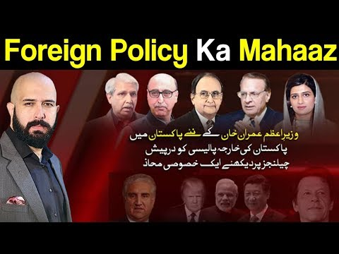 Mahaaz with Wajahat Saeed Khan | Foreign Policy Ka Mahaaz | 18 November 2018 | Dunya News