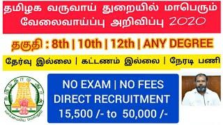 tamil nadu government job vacancy 10th qualification | arasu velai vaippu 2020 | tamilnadu jobs |
