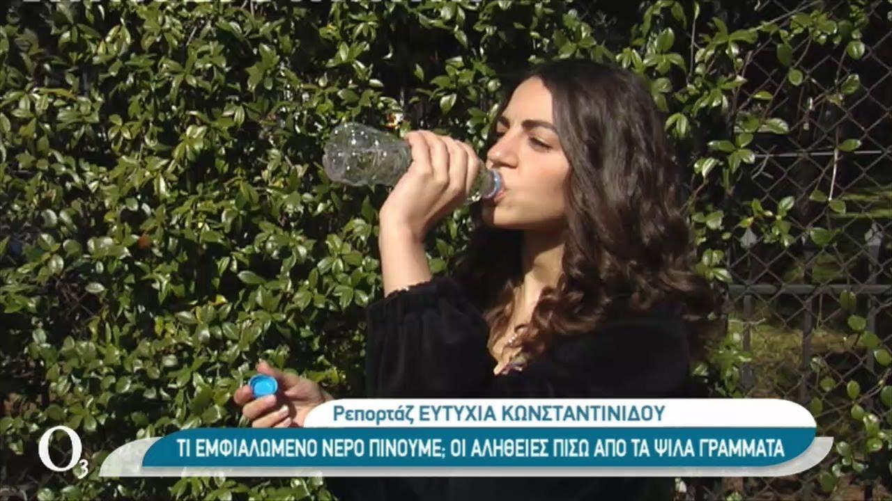 Εμφιαλωμένο VS πόσιμο νερό | 05/03/2021 | ΕΡΤ