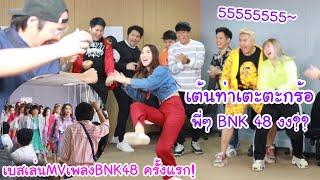 เบสเล่น MV เพลง ของBNK48 เต้นไม่เป็น เตะตะกร้อ โชว์เลย!! พี่ๆถึงกับงง? 5555555 | KAMSING FAMILY