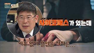 """검사 출신 김경진이 만난 사이코패스(!) """"눈빛이 고요해요..."""" 잡스 2회"""
