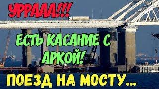 Крымский мост(ноябрь 2018) ЕСТЬ КАСАНИЕ С АРКОЙ!Свершилось Ж/Д надвижка соединилась с аркой!