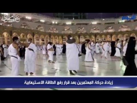 شاهد.. زيادة حركة المعتمرين بعد قرار رفع الطاقة الاستيعابية