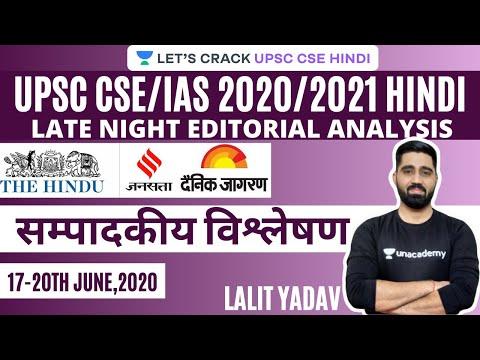 17th-20th June Daily Editorial Analysis  [UPSC CSE/IAS 2020 Hindi] Lalit Yadav