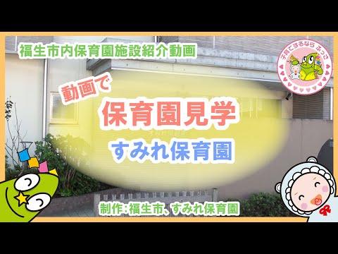 福生市内保育園施設紹介動画「動画で保育園見学」すみれ保育園