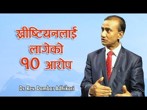 Dr. Damber Adhikari    नेपाली ख्रीष्टियनलाई लागेको १० आरोपहरू    bachan tv