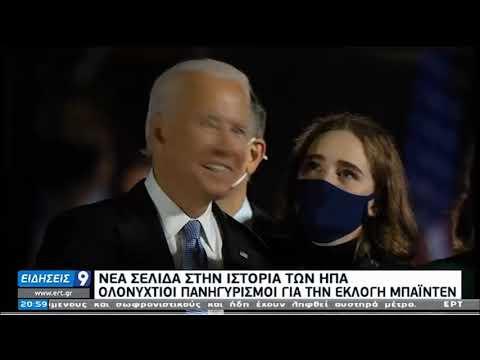 Νέα σελίδα στην ιστορία των Η.Π.Α   Ολονύχτιοι πανηγυρισμοί για την εκλογή Biden   08/11/2020   ΕΡΤ