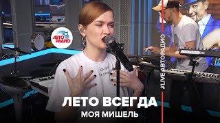 Моя Мишель - Лето Всегда (#LIVE Авторадио)