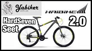 Haibike Seet HardSeven 2.0 2017 / рама 45см titan/yellow/black matt (4150624745) - відео 1