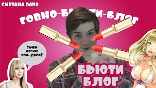 БЬЮТИ БЛОГ ВЛОГ ХУЕГ - СМЕТАНА band