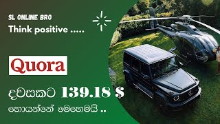 How to make 139.18 $ per day with in Quora | e money Sinhala | work from home