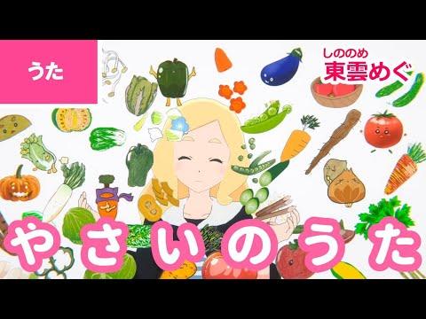 【♪うた】やさいのうた〈うたのおねえさん・東雲めぐ〉【手あそび・こどものうた】Japanese Children's Song, Nursery Rhymes