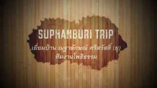 preview picture of video 'suphan buri Trip จากเมืองหลวง เดินทางไปมอบความรักถึงสุพรรณบุรี'