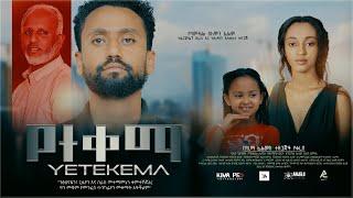 የተቀማ - Ethiopian Movie Yetekema 2021 Full Length Ethiopian Film Yeteqema 2021