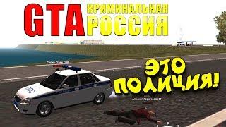 НАНЯЛИ АЛКАША! - ПРОДАЖНЫЕ КОПЫ В ДЕЛЕ! - GTA: КРИМИНАЛЬНАЯ РОССИЯ(Rpbox) #4