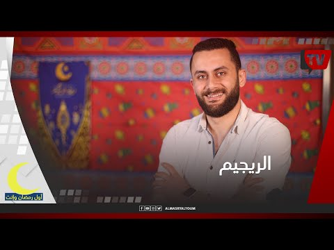 الحلقة 02 | أول رمضان وإنت عامل دايت !