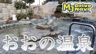 お子様から大人まで1コインで1日楽しめる複合温泉施設。おおの温泉を取材して来た【MJぎふ】