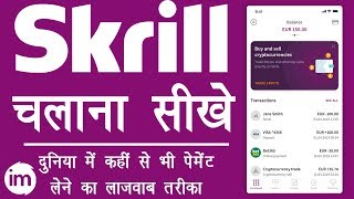 How to Use Skrill Account in 2019 Hindi - Skrill अकाउंट बनाकर लेनदेन करना सीखे | Skrill in Hindi  IMAGES, GIF, ANIMATED GIF, WALLPAPER, STICKER FOR WHATSAPP & FACEBOOK