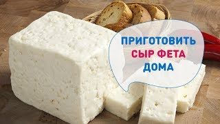 Домашний сыр ФЕТА. Как приготовить вкусный сыр в домашних условиях? Рецепт Марины Каманиной