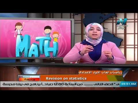 رياضيات لغات للصف الأول الاعدادي 2021 – الحلقة 15 – Revision on statistics