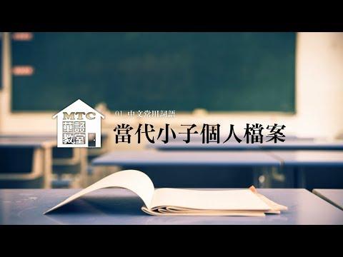 〈MTC華語教室〉01中文常用詞語:當代小子個人檔案