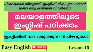 Lesson-18 Spoken English through Malayalam_Editing_Common Errors in Our English language use_Easy