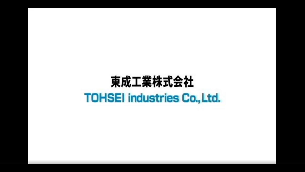 東成工業株式会社
