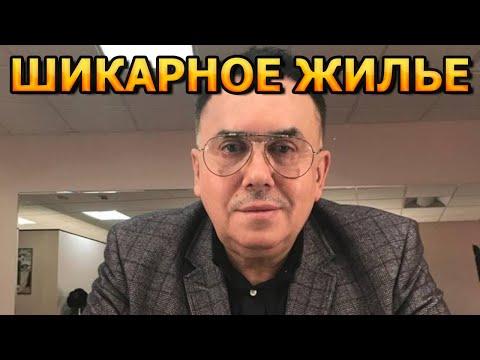 ПЕРВОКЛАССНОЕ ЖИЛЬЕ! В каких условиях живет Станислав Садальский?