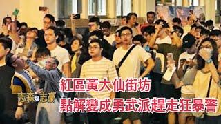 20190805 紅區黃大仙街坊 點解變成勇武派趕走狂暴警