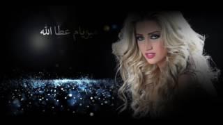 Myriam Atallah - Hakini | ميريام عطاالله - حاكيني تحميل MP3