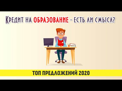 Кредиты на образование с господдержкой - Сбербанк и ПочтаБанк