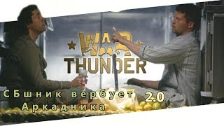 СБшник вербует Аркадника 2.0 | War Thunder