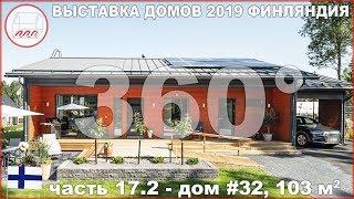 Дом 100 м2: три спальни и кухня-гостиная 40 м2 | обзор 360°