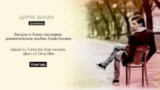 "Дима Билан ""Улетаю"" - ""Uletayu"" [Audio Teaser] New album ""Dotyanis"" coming soon"