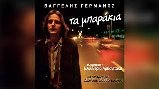 Βαγγέλης Γερμανός - Η μπανιέρα - Official Audio Release