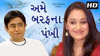Ame Baraf Na Pankhi HD - Emotional Gujarati Family Natak - Disha Vakani (Dayaben) - Jimit Trivedi