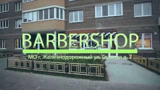 Открытие первой мужской парикмахерской Fidel Barbershop