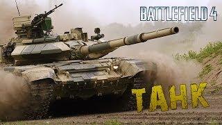 Battlefield 4 Гайд - Танк