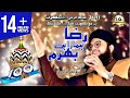 New Manqabat Aala Hazrat - Raza Hamara Hai Bharam - Hafiz Tahir Qadri 2018 video download