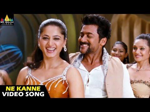 Singam (Yamudu 2) Songs | Ne Kanne Gunnai Video Song | Suriya, Hansika, Anushka | Sri Balaji Video