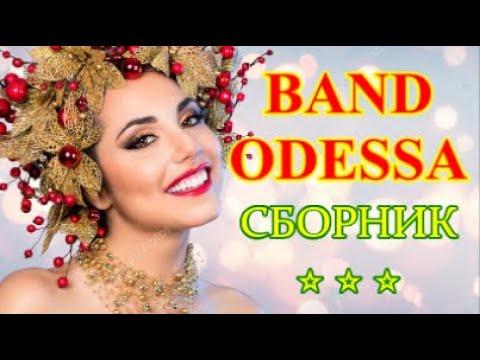 Band ODESSA Песни КАЙФ  Танцы ДРАЙВ  ~ Russian Popular Songs