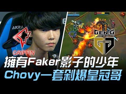 GRF vs GEN 擁有Faker影子的少年 Chovy劍魔一套剁爆王冠哥!Game4