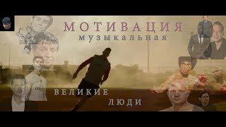 КЛАССНАЯ МУЗЫКАЛЬНАЯ МОТИВАЦИЯ 2019--COOL MOTIVATIONAL MUSIC 2019